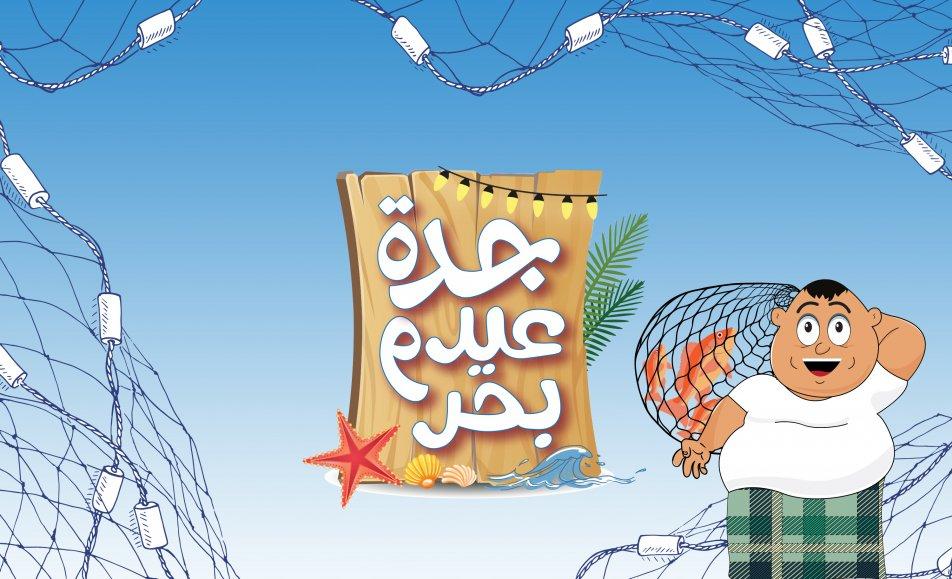 مهرجان جدة عيد و بحر