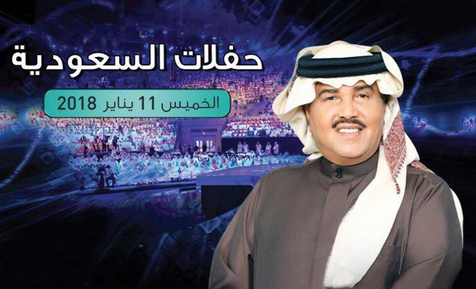 حفلات السعودية محمد عبده