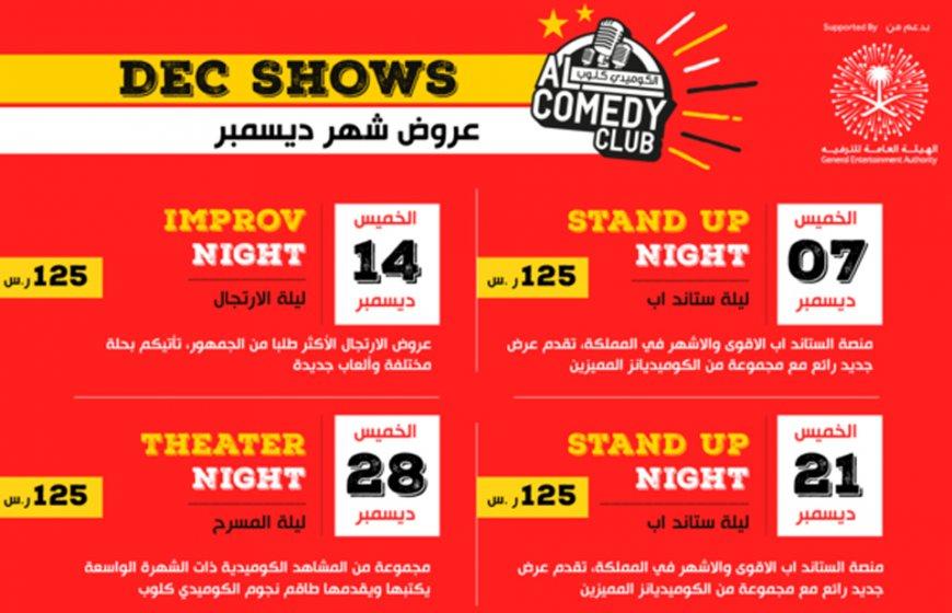 ليلة الستاند اب 7 ديسمبر Jeddah Night جدة نايت