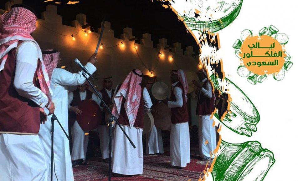 ليالي الفلكلور السعودي