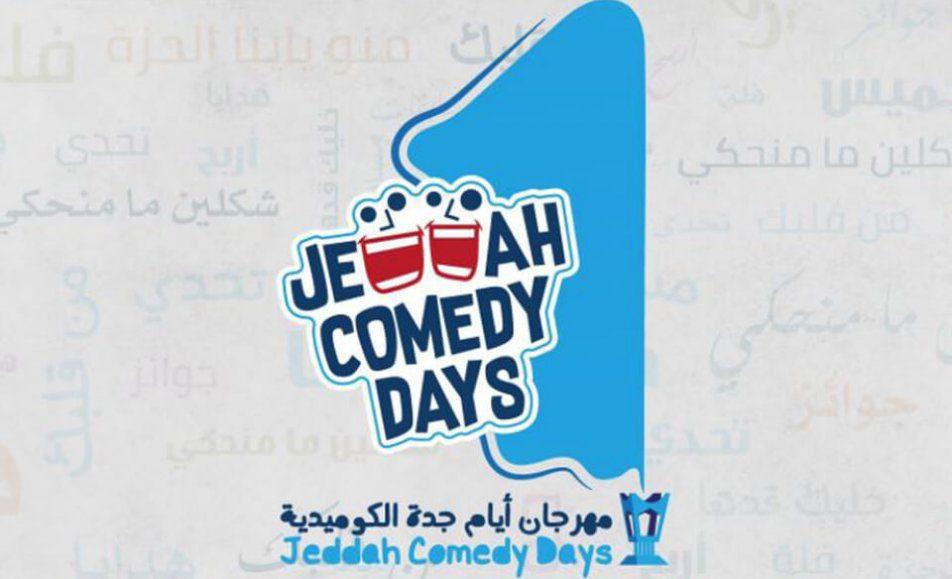 مهرجان أيام جدة الكوميدية