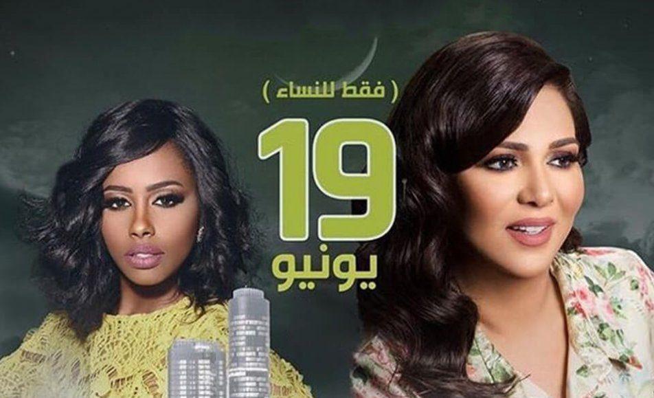 نوال الكويتية وداليا مبارك