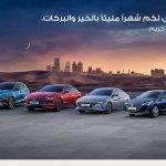 الناغي هيونداي تطلق عروض رمضان 2021 في المملكة العربية السعودية