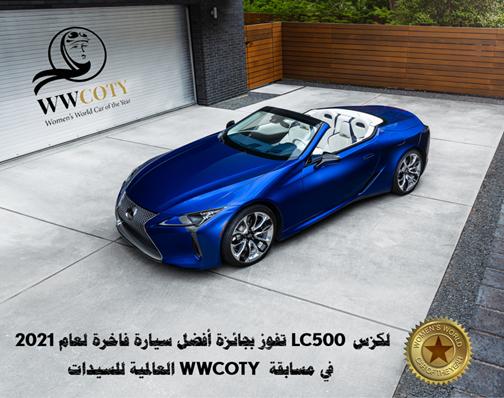 لكزسLC500  القابلة للكشف تفوز بجائزة أفضل سيارة فاخرة لعام 2021   في مسابقة WWCOTY العالمية للسيدات