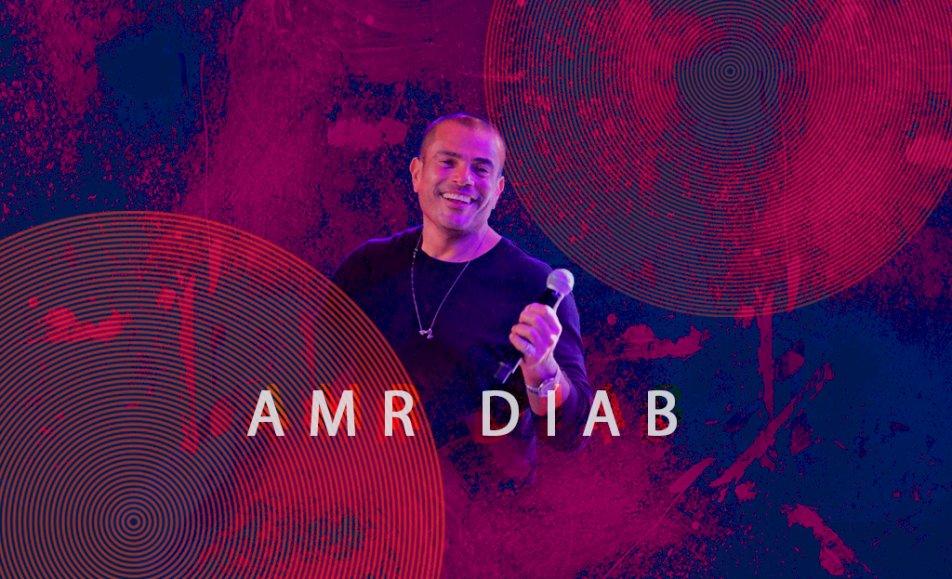 حفل الفنان عمرو دياب