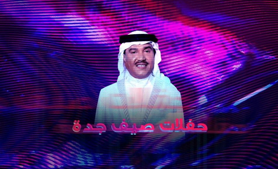حفل فنان العرب محمد عبده
