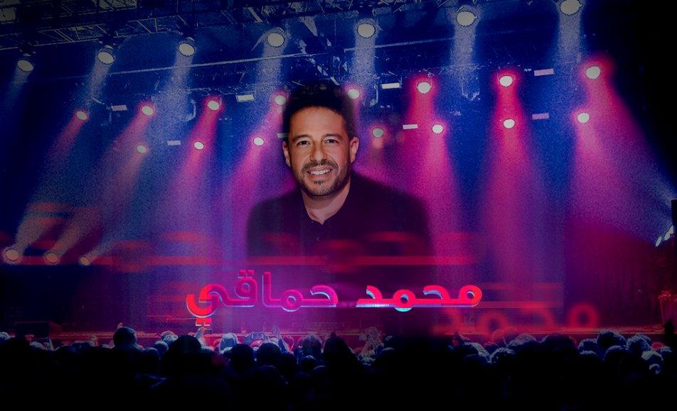 حفل السوبر ستار محمد حماقي