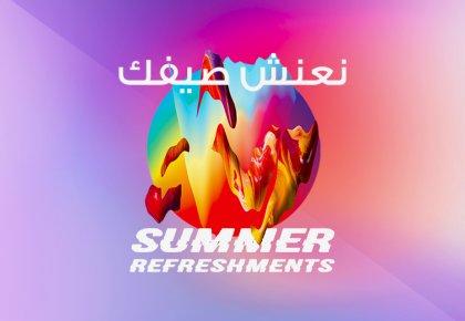 نعنش صيفك | Summer Refreshments