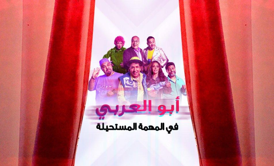مسرحية أبو العربي في المهمة المستحيلة